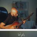 Milad Derakhshani 120x120 - دانلود آهنگ امین کامی عزیز جونم