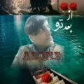 Mohammad Alone 120x120 - دانلود آهنگ پایکوب بند چرخ باد