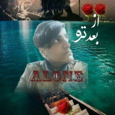 Mohammad Alone 400x400 - دانلود آهنگ محمد اِلان بعد از تو