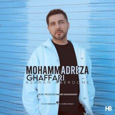 Mohammadreza Ghaffari 400x400 - دانلود آهنگ محمدرضا غفاری اشکام آبرومه