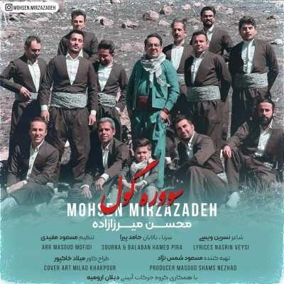 Mohsen Mirzazadeh - دانلود آهنگ محسن میرزازاده سووره گل