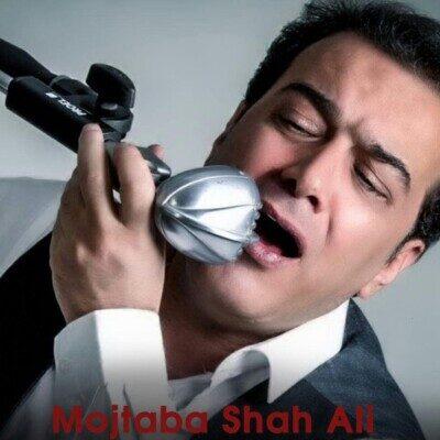 Mojtaba Shahali 400x400 - دانلود آهنگ مجتبی شاه علی آروم قلبم