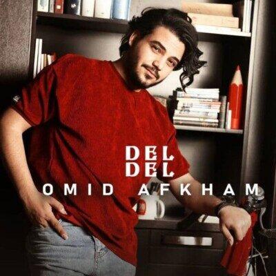 Omid Afkham 400x400 - دانلود آهنگ امید افخم دل دل