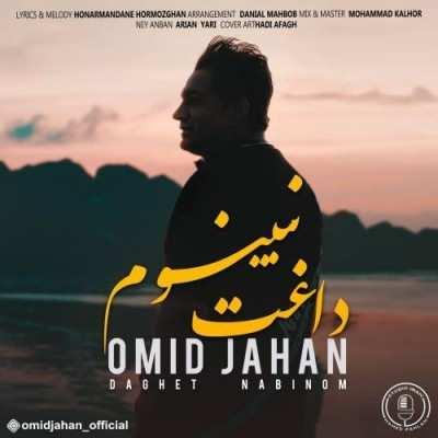 Omid Jahan – Daghet Nabinom - دانلود آهنگ امید جهان داغت نبینوم