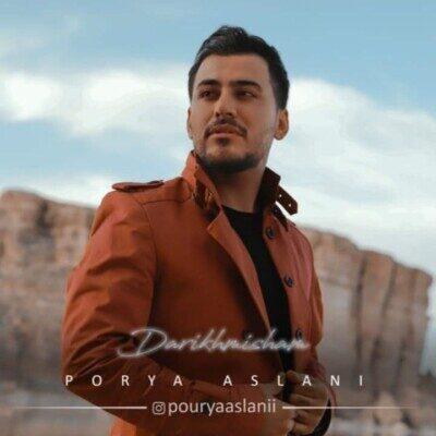 Porya Aslani 400x400 - دانلود آهنگ پوریا اصلانی دارخمشام