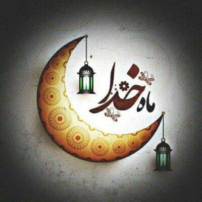 Ramezan 400x400 - دانلود آهنگ ماه رمضان مبارک