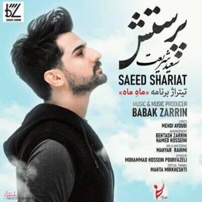 Saeed PAr 400x400 - دانلود آهنگ سعید شریعت پرستش