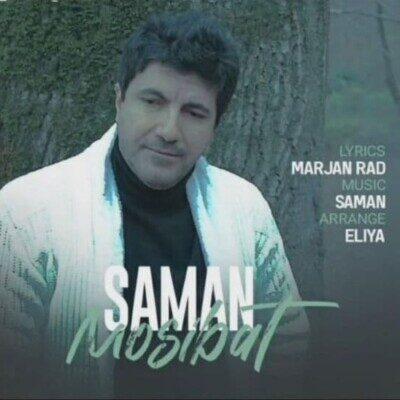 Saman 400x400 - دانلود آهنگ سامان مصیبت
