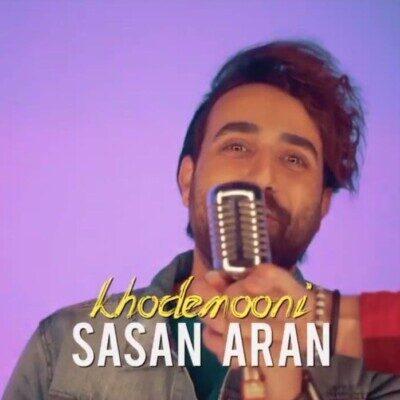 Sasan Aran 400x400 - دانلود آهنگ ساسان آران خودمونی