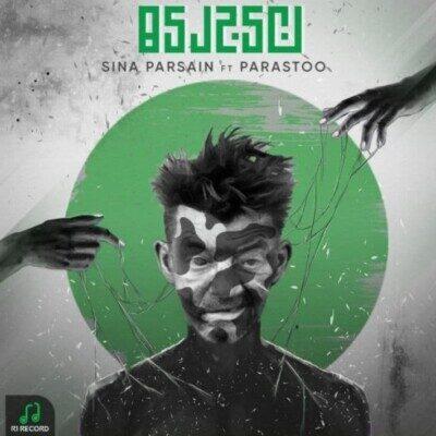 Sina Parsian 400x400 - دانلود آهنگ سینا پارسیان نیجریه
