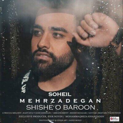 Soheil Mehrzadegan 400x400 - دانلود آهنگ سهیل مهرزادگان شیشه و بارون