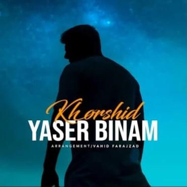 Yaser - دانلود آهنگ یاسر بینام خورشید