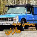remix mazani 120x120 - دانلود آهنگ محمدرضا شاکری دیوونه