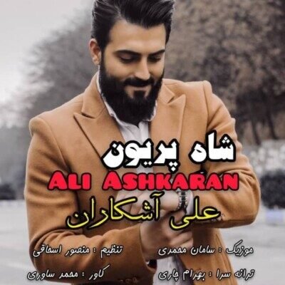 Ali Ashkaran 400x400 - دانلود آهنگ علی آشکاران شاه پریون