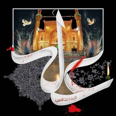 Alii8 400x400 - دانلود مجموعه آهنگ های شهادت امام علی