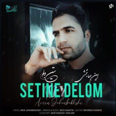 Amin Jahanbakhsh 400x400 - دانلود آهنگ امین جهانبخش ستین دلوم