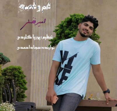Amir Fazli - دانلود آهنگ امیر فضلی غم غصه