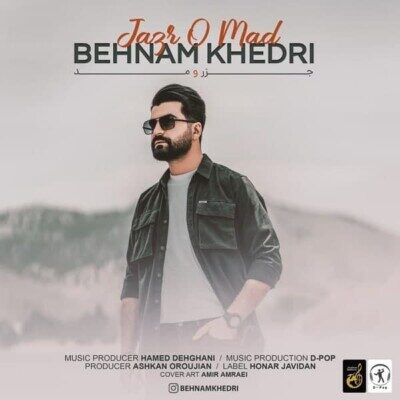 Behnam 400x400 - دانلود آهنگ بهنام خدری جزر و مد