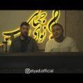 Elyad 120x120 - دانلود آهنگ فریدون آسرایی آی لیلی لیلی