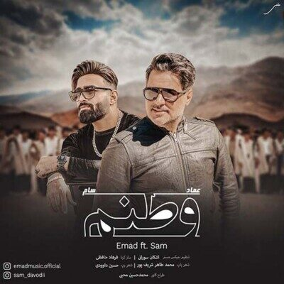 Emad And Sam Called Vatanoom 400x400 - دانلود آهنگ عماد و سام وطنم
