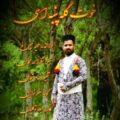 Hamid Habibi Far 120x120 - دانلود آهنگ فرشید نادری راز