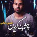 Hosin Jalebi 120x120 - دانلود آهنگ حسین عزیزی الواتی