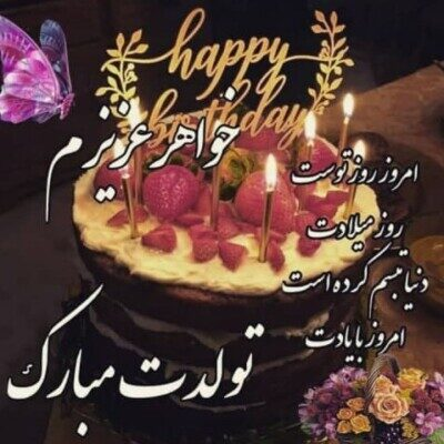 Khahar 1 400x400 - دانلود مجموعه آهنگ های تولدت مبارک خواهرم