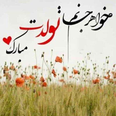 Khahar 400x400 - دانلود مجموعه آهنگهای تولدت مبارک آبجیم