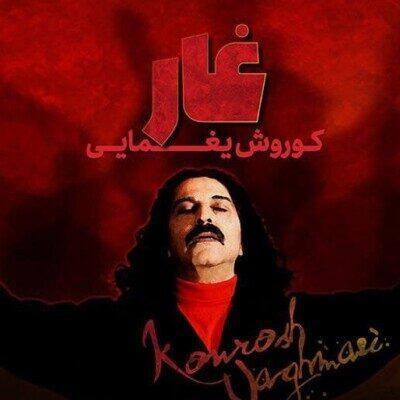 Kourosh Yaghmaei 400x400 - دانلود آهنگ کوروش یغمایی غار