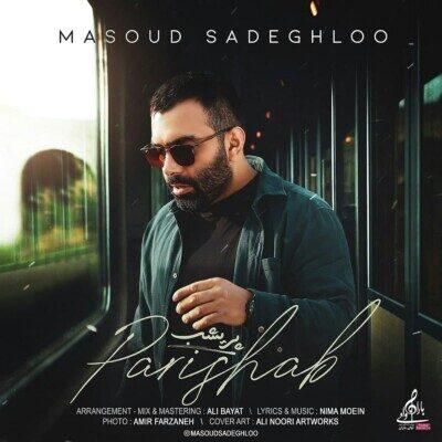Masoud 1 400x400 - دانلود آهنگ مسعود صادقلو پریشب