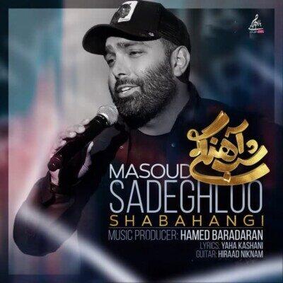 Masoud Sadeghloo 400x400 - دانلود آهنگ مسعود صادقلو شب آهنگی