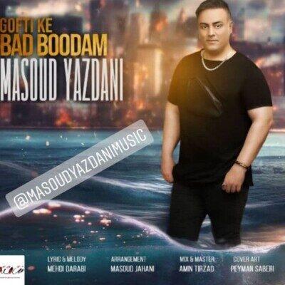 Masoud Yazdani 400x400 - دانلود آهنگ مسعود یزدانی گفتی که بد بودم