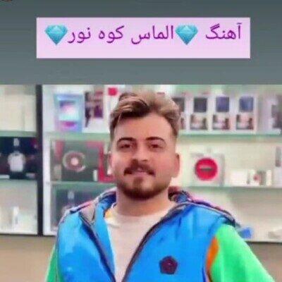 Milad 400x400 - دانلود آهنگ میلاد فضلی الماس کوه نور