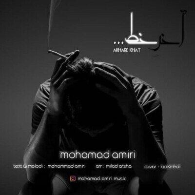 Mohammad 2 400x400 - دانلود آهنگ محمد امیری آخر خط