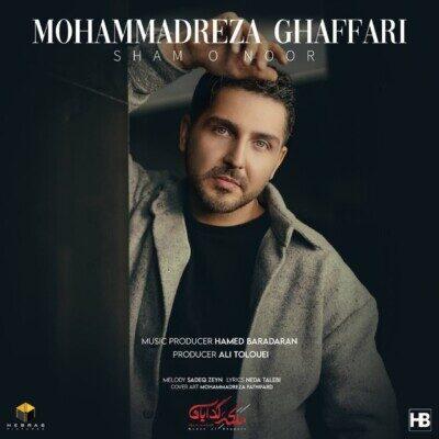 Mohammadreza Ghaffari 400x400 - دانلود آهنگ محمدرضا غفاری شمع و نور