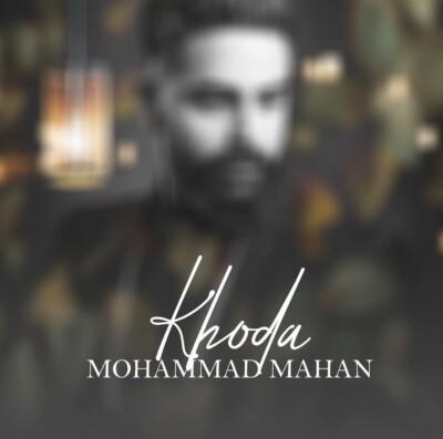 Mohmmad Mahan - دانلود آهنگ محمد ماهان خدا