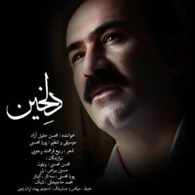 Mohsen Jalil 400x400 - دانلود آهنگ محسن جلیل آزاد دلخین