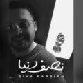 Sina Parsian – Nesfe Donya 120x120 - دانلود آهنگ مسعود یزدانی گفتی که بد بودم