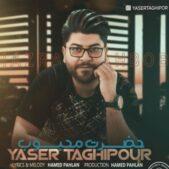 دانلود آهنگ یاسر تقی پور حضرت محبوب