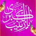 Zeynab 120x120 - دانلود مجموعه دعا های جوشن کبیر