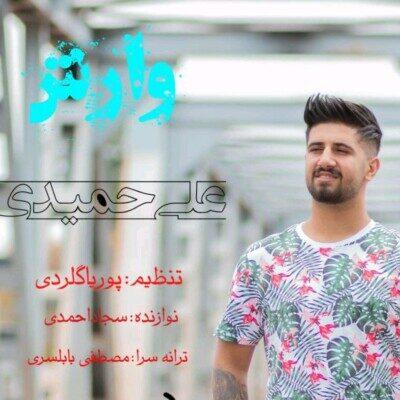 Ali Hamidi 400x400 - دانلود آهنگ علی حمیدی وارش