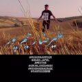 Alireza RahimPour 1 120x120 - دانلود آهنگ کوروش اسدپور کهخدایی