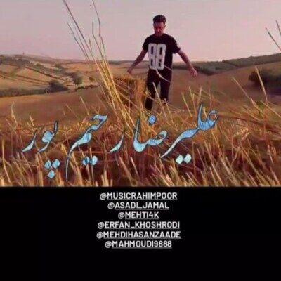 Alireza RahimPour 1 400x400 - دانلود آهنگ علیرضا رحیم پور پری 2