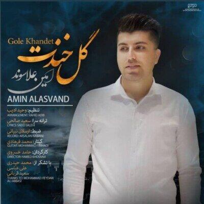 Amin Alasvand 400x400 - دانلود آهنگ امین علاسوند گل خندت