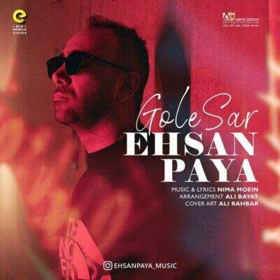 Ehsan 400x400 - دانلود آهنگ احسان پایه (احسان پایا) گل سر