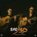 Emo 120x120 - دانلود آهنگ دیوار دیوار دیواره بین ما امو بند