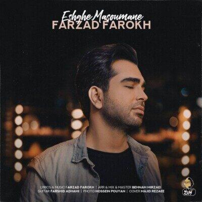 Farzad 1 400x400 - دانلود آهنگ فرزاد فرخ عشق معصومانه
