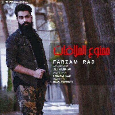 Farzam 400x400 - دانلود آهنگ فرزام راد ممنوع الملاقات