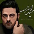 Hamid Aghari 120x120 - دانلود آهنگ دست خودم که نیست اسم کوچیکمو