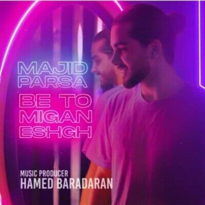 Majid Parsa 400x400 - دانلود آهنگ مجید پارسا به تو میگن عشق
